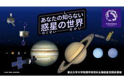"""サイエンスデイ2021 """"あなたの知らない惑星の世界""""(2021/7/18)"""