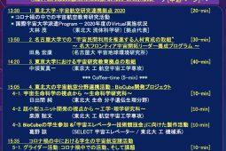 東北大・宇宙航空拠点 第二回シンポジウム 「大学ベースの宇宙航空研究教育」(2020/12/5)
