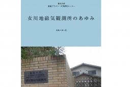 女川地磁気観測所記念誌の刊行について(お知らせ)