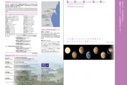 2020年版 PPARCパンフレット
